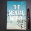 【書評】『ザ・メンタルモデル』由佐美加子、天外伺朗