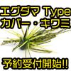 【レイドジャパン】人気スモラバの新機種「エグダマ Type-KIWAMI・COVER」通販予約受付開始!