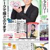 歌とトークで揺さぶります 歌手・福田こうへいさんが表紙 読売ファミリー7月10日号のご紹介