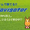 〈8月21日競馬結果〉シュヴァルグラン8着。優勝は、3番人気のジャパン。
