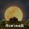 【中秋の名月】月を見ながら思いを綴る