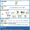 ポケモンGO ジェネレーションチャレンジ2020ジョウト概要