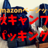 コスパ最強amazonベーシックバックパック。秋キャンプのパッキング。