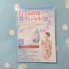 マジカル化粧品 No.3 ホワイトスキンピュアを使ってみた
