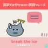 break the ice 【直訳では分からない英語フレーズ#30】