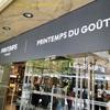 パリのプランタンの屋上カフェとプランタン・デゥ・グーご紹介