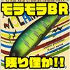 【オーバスライブ】音と浮力を追加した人気ワーミングバイブ「モラモラ ボーンラトル」通販サイト在庫僅か!