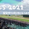 クイーンステークス2021 軽視される重賞馬
