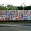 東大阪市長選挙、東大阪市会議員選挙の結果