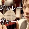 【ワイン基礎知識】ボジョレーヌーヴォー -Beaujolais Nouveau- を理解する6つのトピック