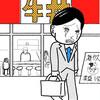 【伝説】某牛丼チェーン店のアルバイトを1日でクビになった話