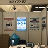 【展示会レポート】第8回大阪府内信用金庫合同ビジネスマッチングフェア2019に出展しました!