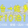 仙台→佐多岬 車で10泊11日 ~9・10日目をざっくりお届け~