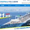ちばアクアラインマラソン2018、抽選結果は落選!