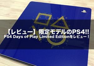 【レビュー】限定モデルのPS4!!PlayStation4 Days of Play Limited Editionをレビュー!