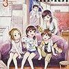 大島永遠先生+茶柱渋吉先生『下町銭湯家族』3巻 少年画報社 感想。
