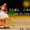 ◆YouTube 更新しました♬ 〜28本目『人形』八木重吉(詩集『貧しき信徒』より)〜