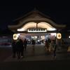 大江戸温泉に行った話