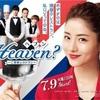 ドラマ『Heaven?(ヘブン)~ご苦楽レストラン~』第3話ネタバレあらすじキャスト感想 石原さとみ