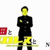 有田と週刊プロレスと 有田哲平×プロレス愛×MC=為になる番組!