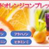 レッドオレンジコラーゲンの成分、効果、最安値!43%OFFはココだけ⁉
