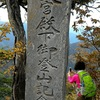 三峯神社再訪記