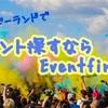 ローカルキウイも御用達!ニュージーランドで無料のイベント探すならEventfinda(イベントファインダ)で!