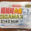 ペヤング ソースやきそば超超超大盛GIGAMAXを食す