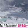 草津白根山で噴火警報を発表!湯釜付近の噴火警戒レベルを2(火口周辺規制)に引き上げ!!