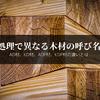 【DIY】AD材・KD材・ADP材・KDP材ってなに??