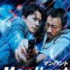 映画『マンハント』二人がかりの銃撃アクションが凄いのです!!