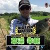 【AbemaTV】「BIG FISH BATTLE 小森嗣彦vs草深幸範in霞ヶ浦」優勝者は草深幸範さん!