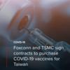 FoxconnとTSMCが台湾向けCOVID-19ワクチンの購入契約を締結〜シン・すべてがNになる〜