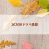 【2020年秋ドラマ】ひとこと感想