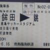 【国内旅行系】 意外に高い運賃。鹿島臨海鉄道(茨城県) 前編