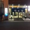 ホテル日航大阪のすぐ近く 清水湯