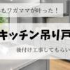 【賃貸】ついにキッチンに吊り戸棚が完成!後付けしてもらいました。