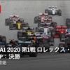 【ネタバレアリ】F1 2020 オーストリアGP決勝を観ました。