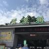 貴州省・重慶旅行2日目③ 黄果樹大瀑布