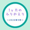 2020年9月のふりかえり~歌番組ラッシュとニコ生配信とさつまいもと~