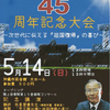 NHK、日本会議主催の「祖国復帰大会」を「歴史や意義を伝える大会」と報じるフェイク !