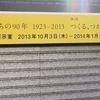 MOTコレクション@東京都現代美術館 2014年1月3日(金)