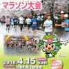 甘楽町さくらマラソン攻略法「坂コースと高低差」【群馬マラソン】