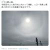 【地震雲】10月21日~22日にかけて日本各地で『地震雲』の投稿が相次ぐ!中には『竜巻形』と見られる雲も!2020年発生説のある『首都直下地震』・『南海トラフ地震』にも要警戒!