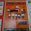 新潟ジュニアジャズオーケストラ定期演奏会(2019春)