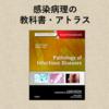 感染病理の洋書教科書の紹介!