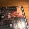 テング酒場「たこキムチ」はタコの旨味がたっぷり!