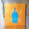 ブルーボトルコーヒーの定番ブレンド「ジャイアント・ステップス」を飲んでみた。