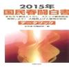 新刊紹介:全労連・労働総研編『2015年 国民春闘白書』