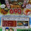 鳥取県西伯群 シャトーおだかの農園レストランがとってもお得!